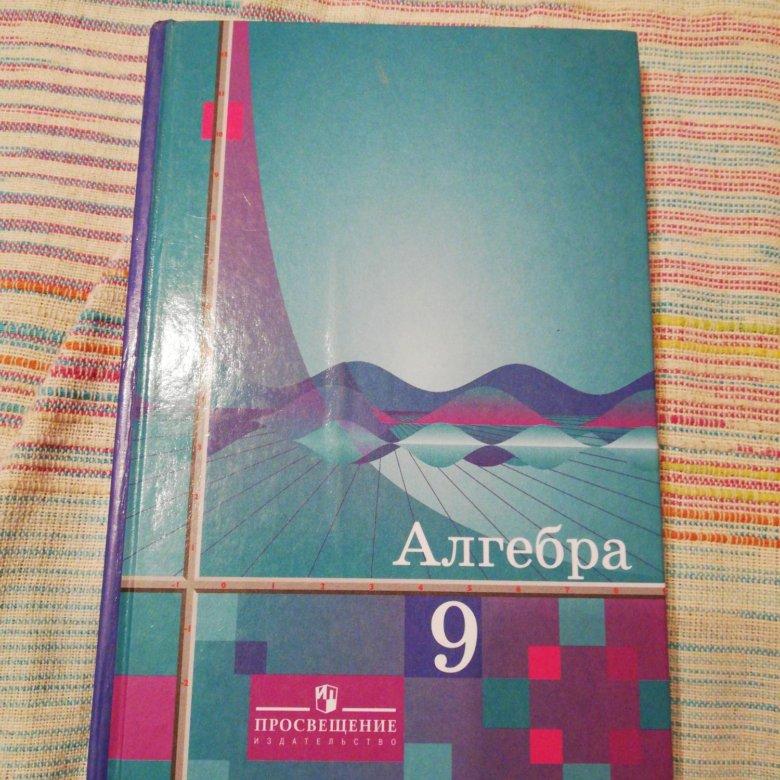 того, фото учебника алгебры тогда и сейчас нет, дело