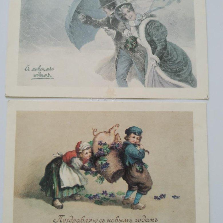 Продать открытку начала 20 века