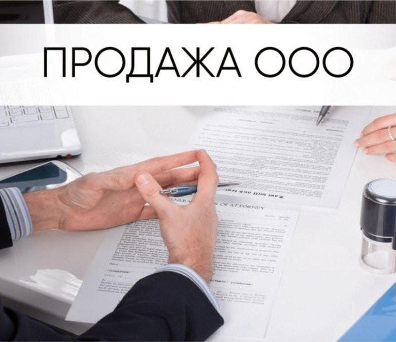 продать юридическое лицо без долгов