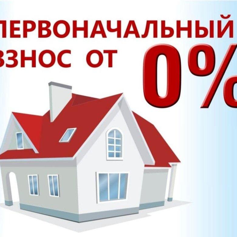 продажа недвижимости в рассрочку