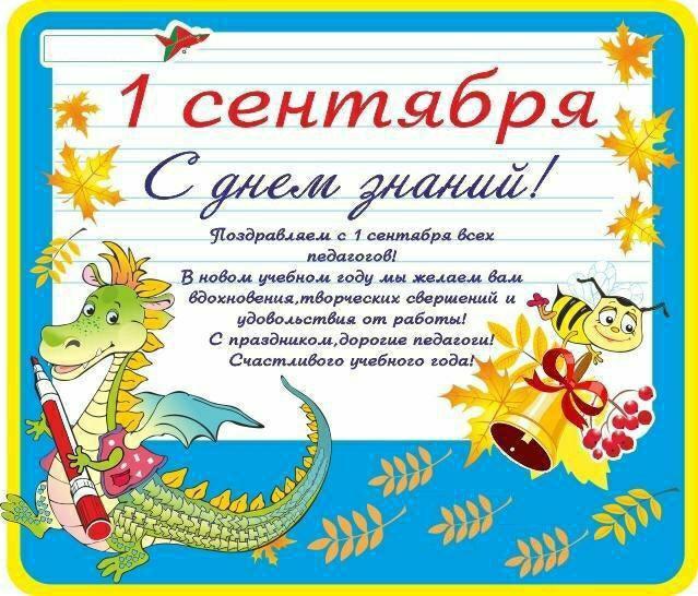 Летие, картинки на день знаний на татарском языке