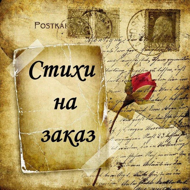 Годовщину, открытка для стихотворения