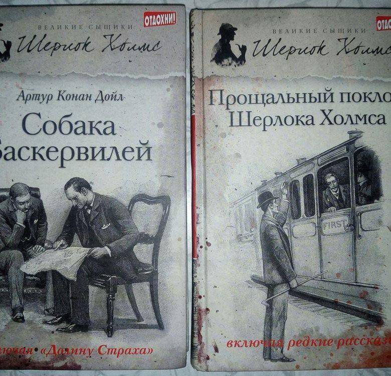 смешанных, фото шерлока холмса из книги качественными фотографиями зрк