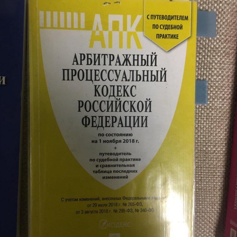 консультант арбитражный процессуальный кодекс