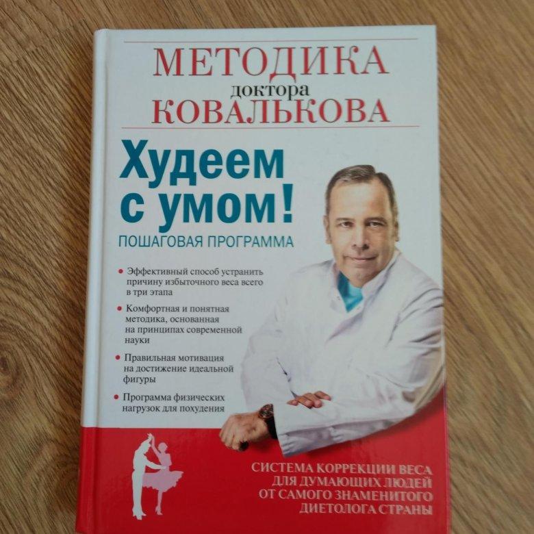 Методика похудения доктора шариповой