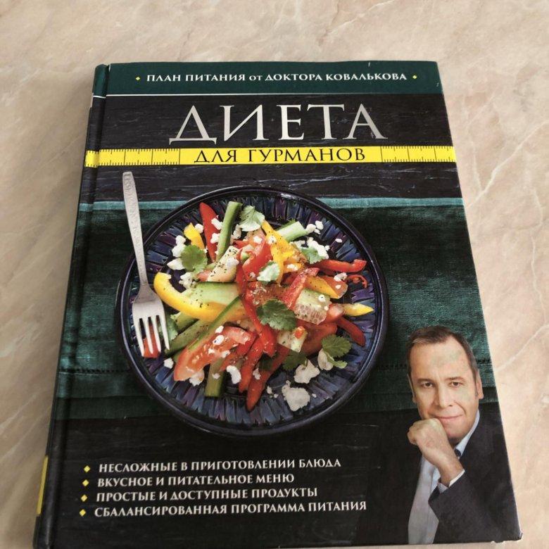 Доктор Ковальков Питание Для Похудения. Диета Ковалькова