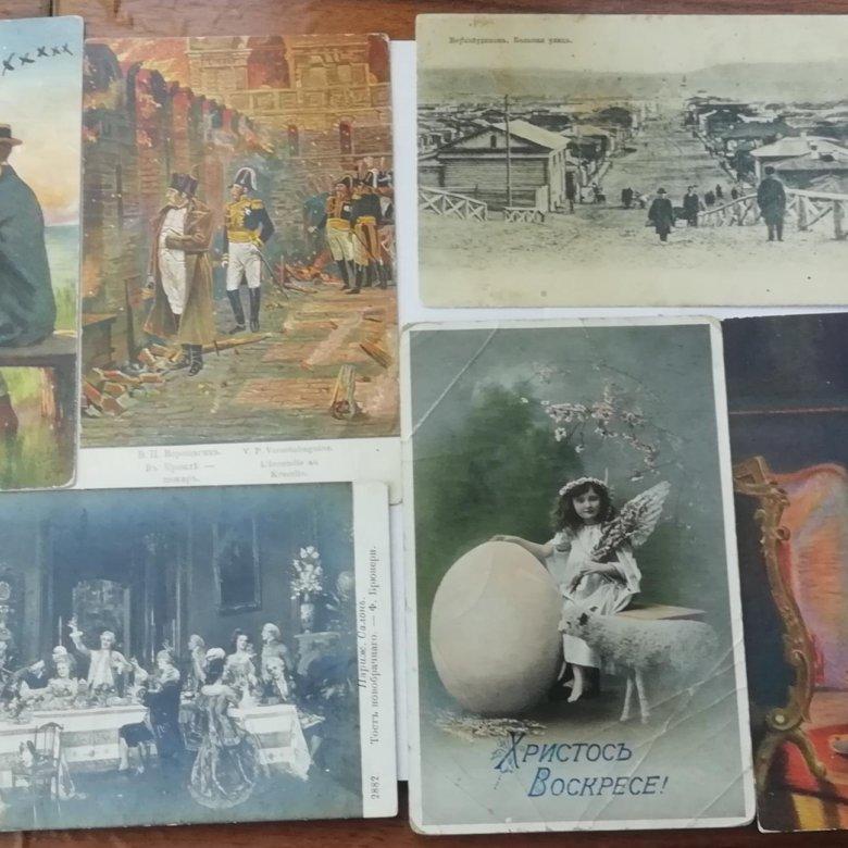 Оценка старых открыток в москве