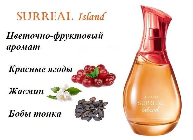 Surreal avon косметика секрет красоты купить в уфе