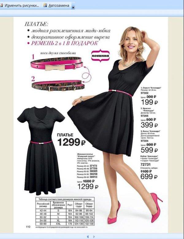 Платье avon декоративная косметика из индии купить в москве