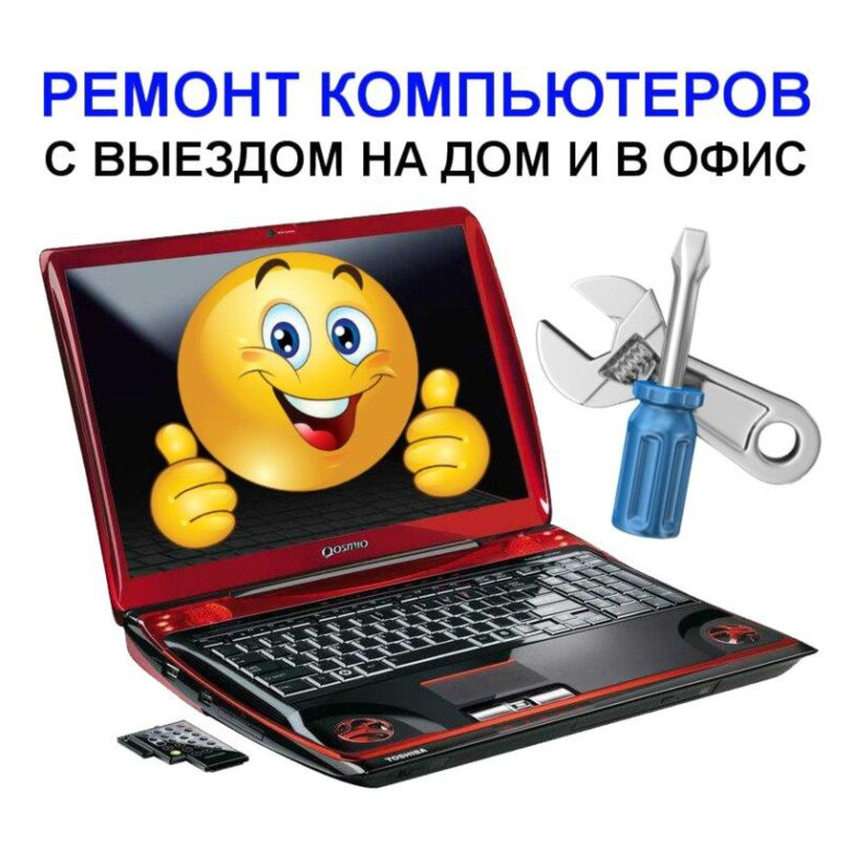 Компьютерная помощь картинки