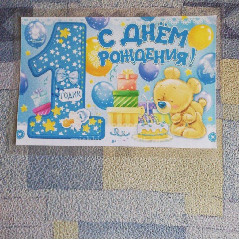 открытки 1 годик плакат