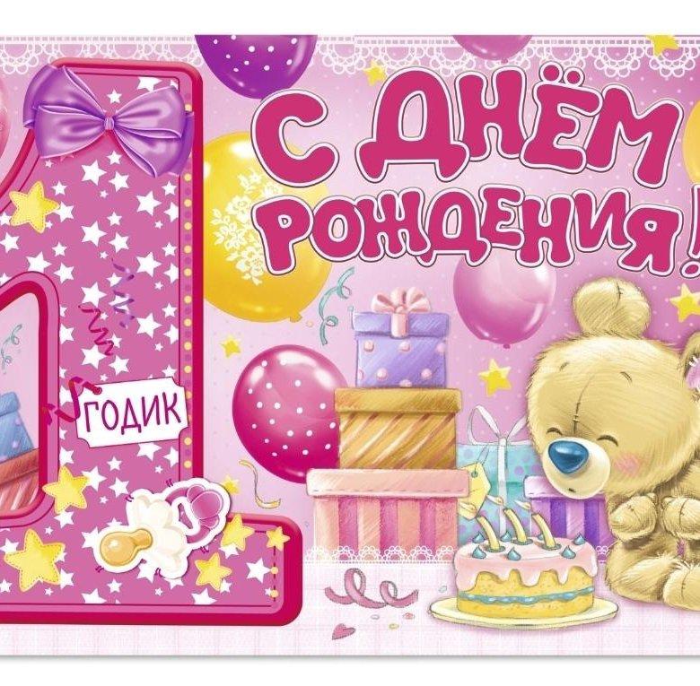 Короткие поздравления с днем рождения дочери 1 год