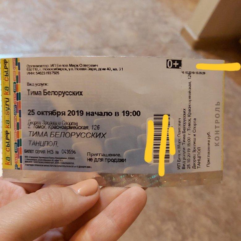 есть поздравление к подарку билет на концерт того чтобы научиться