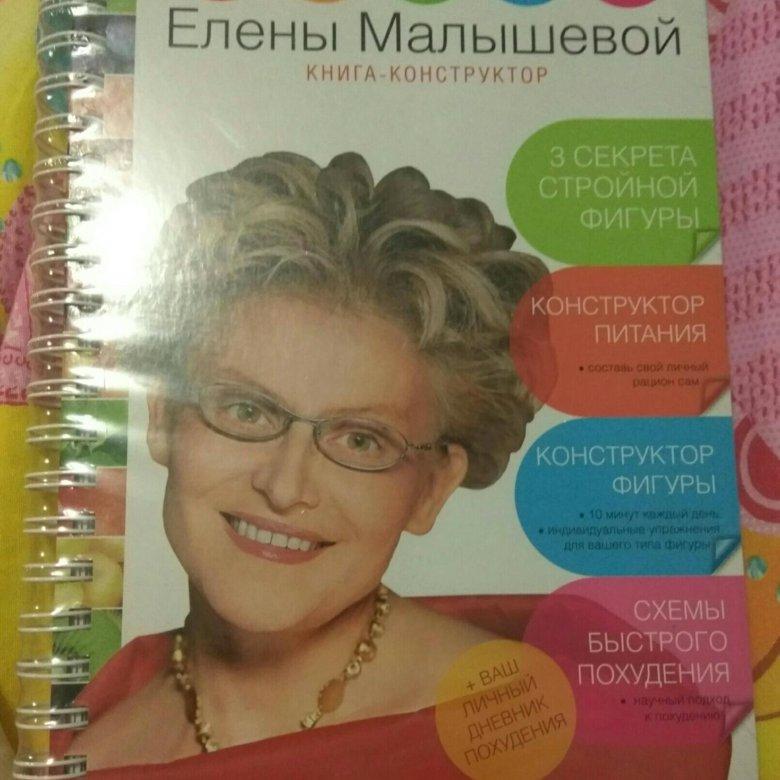 Купить Диету Елены Малышевой В Новосибирске. О компании