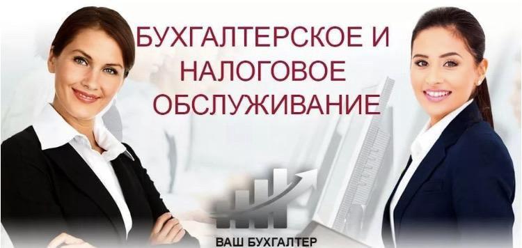 """""""слуги бухгалтера харькове фирма по бухгалтерскому обслуживанию"""