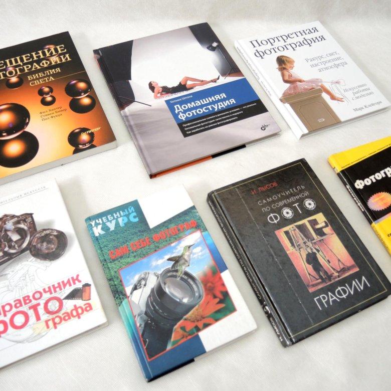 лучшие книги о фотоделе после них чувствуем