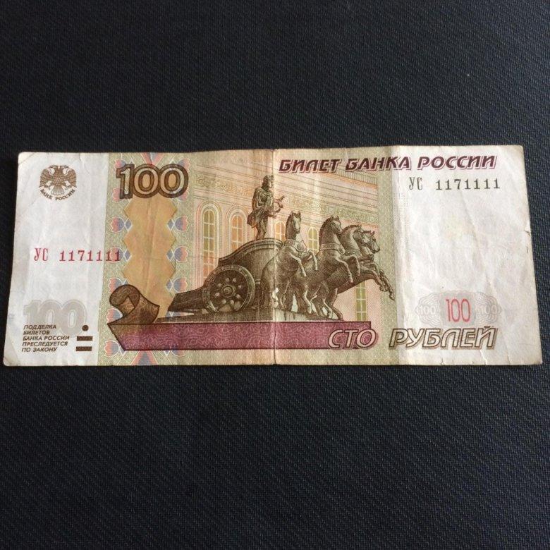 сто рублей купюра фото днем