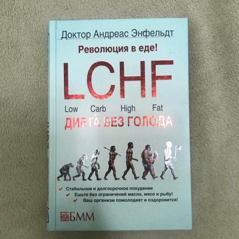 Строгая Диета Lchf Сжигание Жира Быстрое. LCHF помогает спортсменам сжигать в два раза больше жира