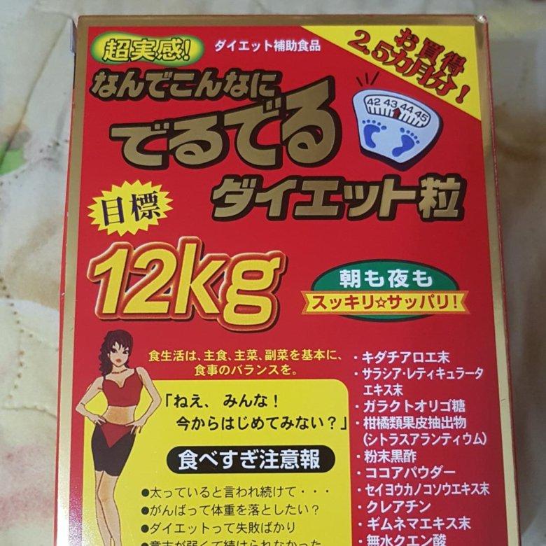 Японские Бады Для Похудения Фото. Обзор японских таблеток для похудения