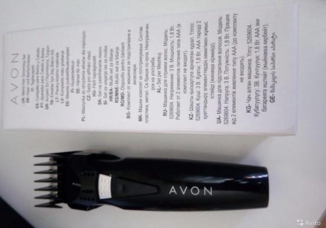 Машинка для стрижки avon сколько стоит купить косметику эль коразон