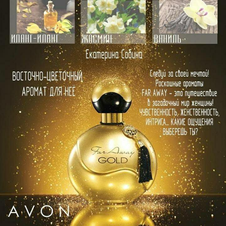 Far away gold avon цена нарс косметика купить спб