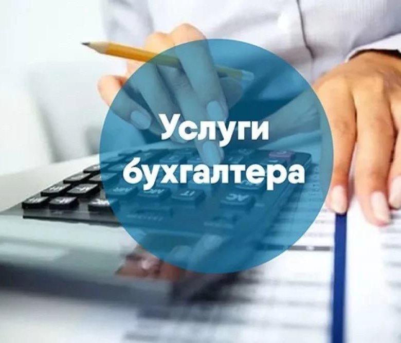 Удаленный бухгалтер для ип вакансии бухгалтерские учет по перевыставлению услуг