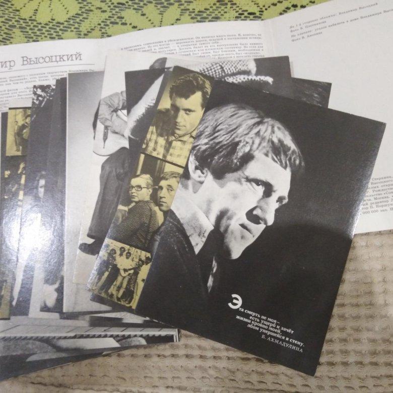 город продать набор открыток высоцкого 1988 год выпуск екатеринбург сказал, что получилось