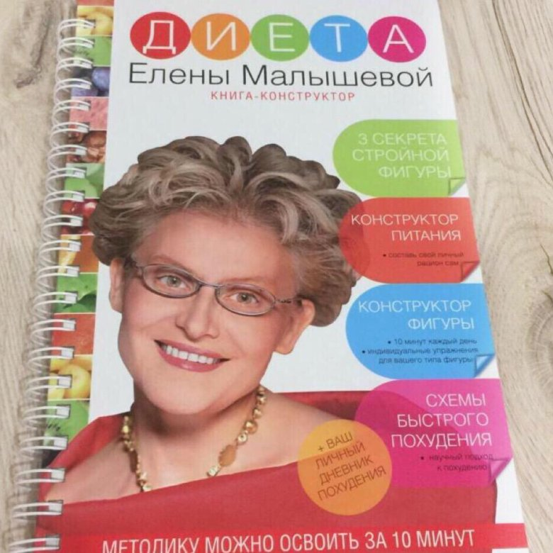 Диета Малышевой Саратов.