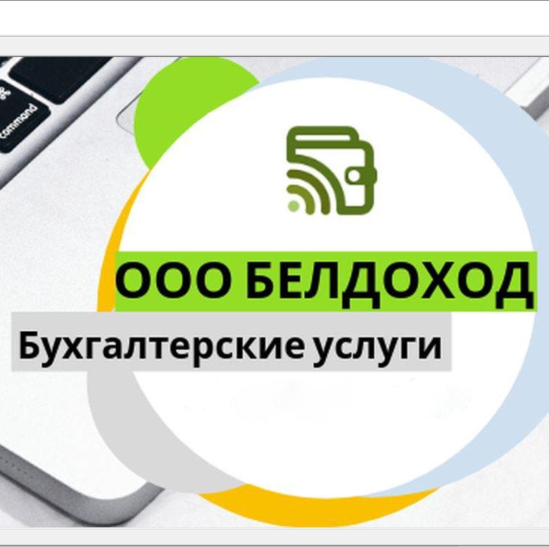 Бухгалтерское сопровождение ооо в белгороде бухгалтер по работе на дому