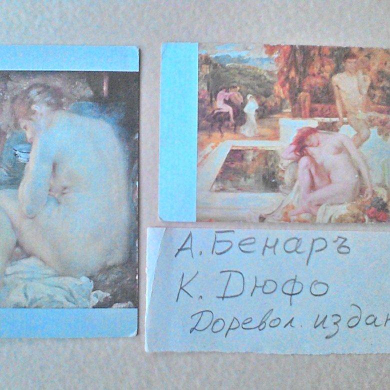 гераниевые антиквариат открытки до 1917г приезжают