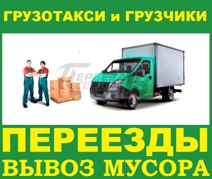 картинки вывоз мусора грузчики переезды разнорабочие народные