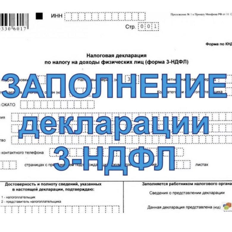 Услуги бухгалтера налоговый вычет налоговая декларация цены ведение бухгалтерии для ип по единому налогу