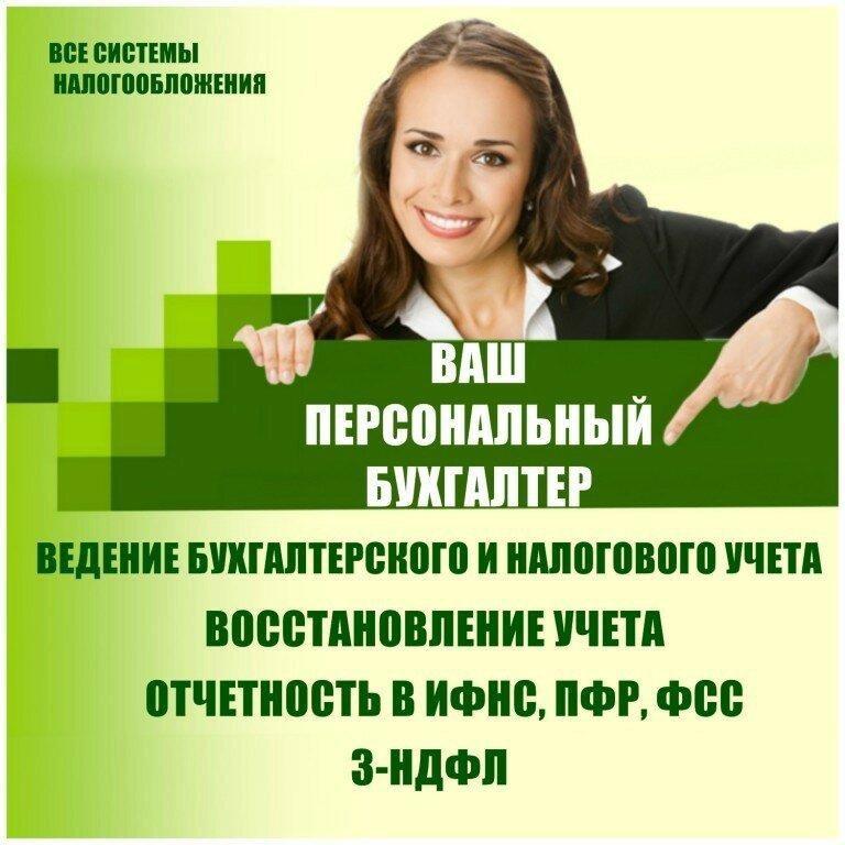 Бухгалтерское сопровождение и обслуживание ооо стоимость бухгалтерского обслуживания в новосибирске