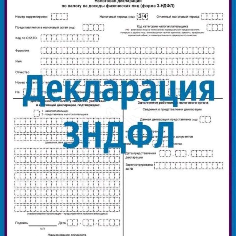 Услуги бухгалтера налоговый вычет налоговая декларация цены как написать резюме бухгалтера