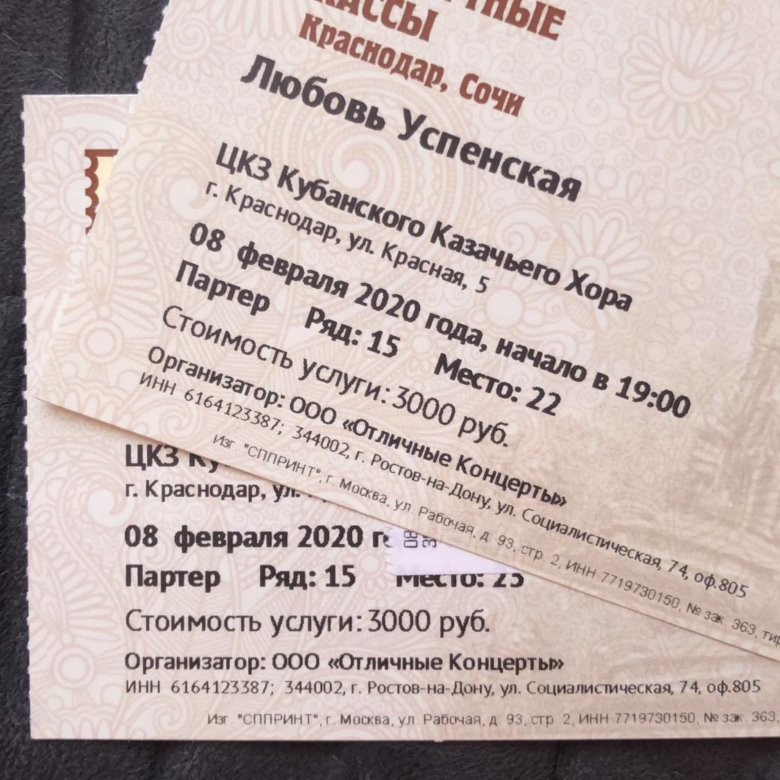 сахалинской области поздравление к подарку билет на концерт городе лиски живу