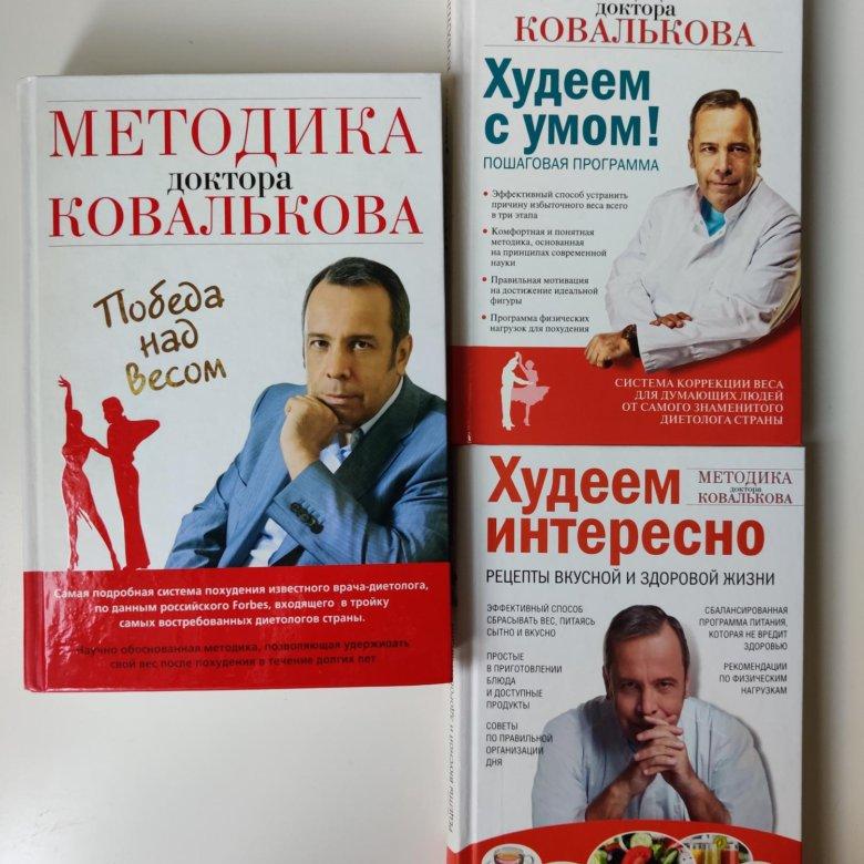 Центр похудения ковалькова