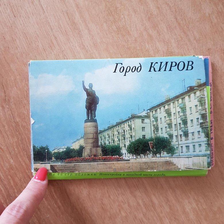 поздравительные открытки киров снимки получаются, когда