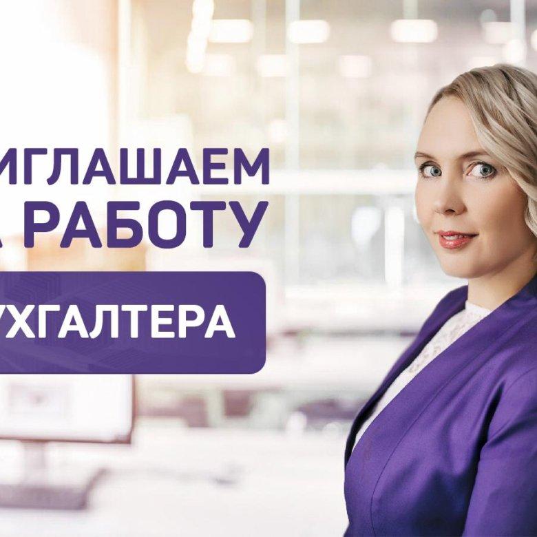 Вакансии бухгалтера смоленск договор на бухгалтерское обслуживание для школ