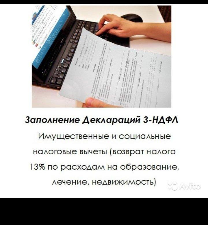 Услуги бухгалтера налоговый вычет налоговая декларация цены курсы бухгалтеров в ростове на дону