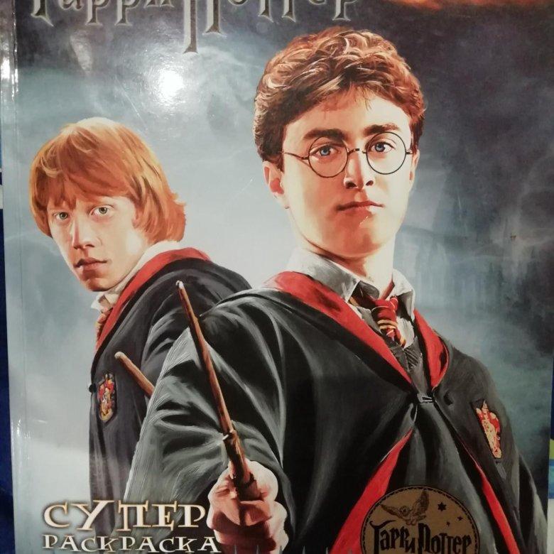 Гарри Поттер супер раскраска – купить в Воронеже, цена 1 ...