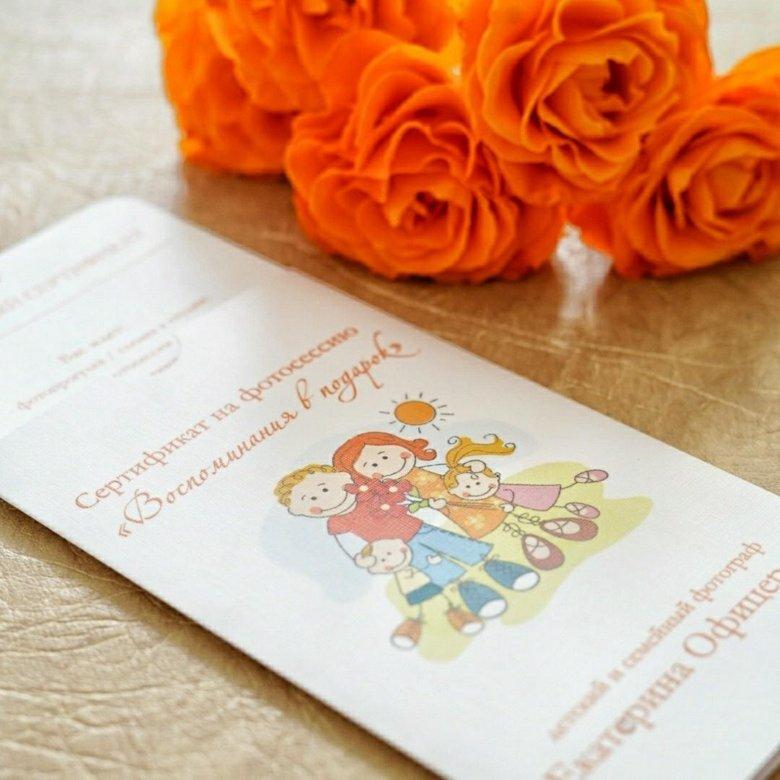 Подарочный сертификат на фотосессию волгоград один