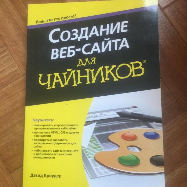 Создание веб сайта книги как самим сделать продвижение сайта