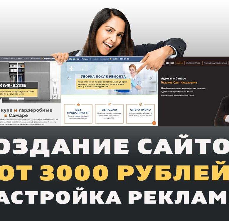 Самара цены на создание сайтов бесплатное размещение ссылки на сайт