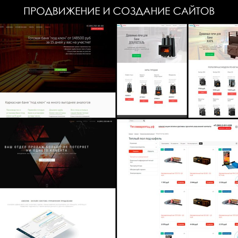 Продвижение сайта красноярск цена создание сайтов бесплатно киев
