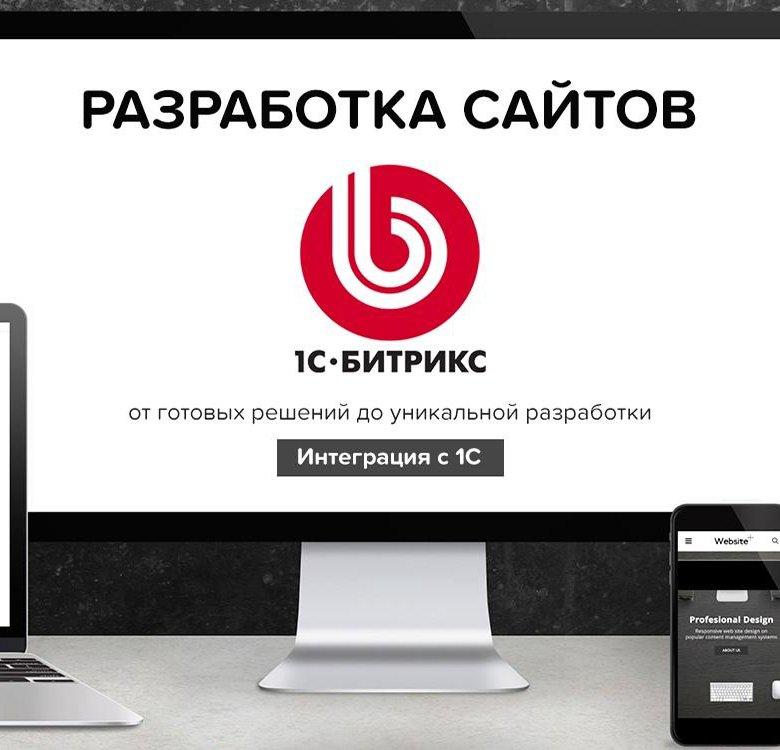 Продвижение сайта 1с сотрудники по созданию сайтов