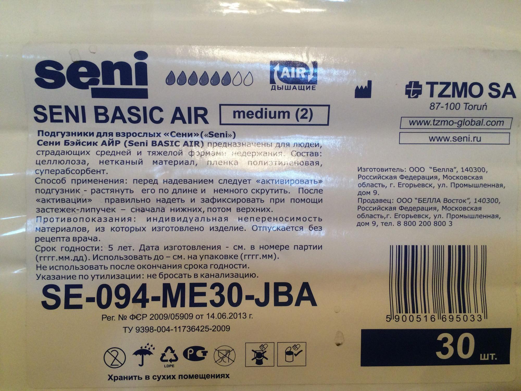 Подгузники для взрослых SENI (2) в Москве 89774079075 купить 1