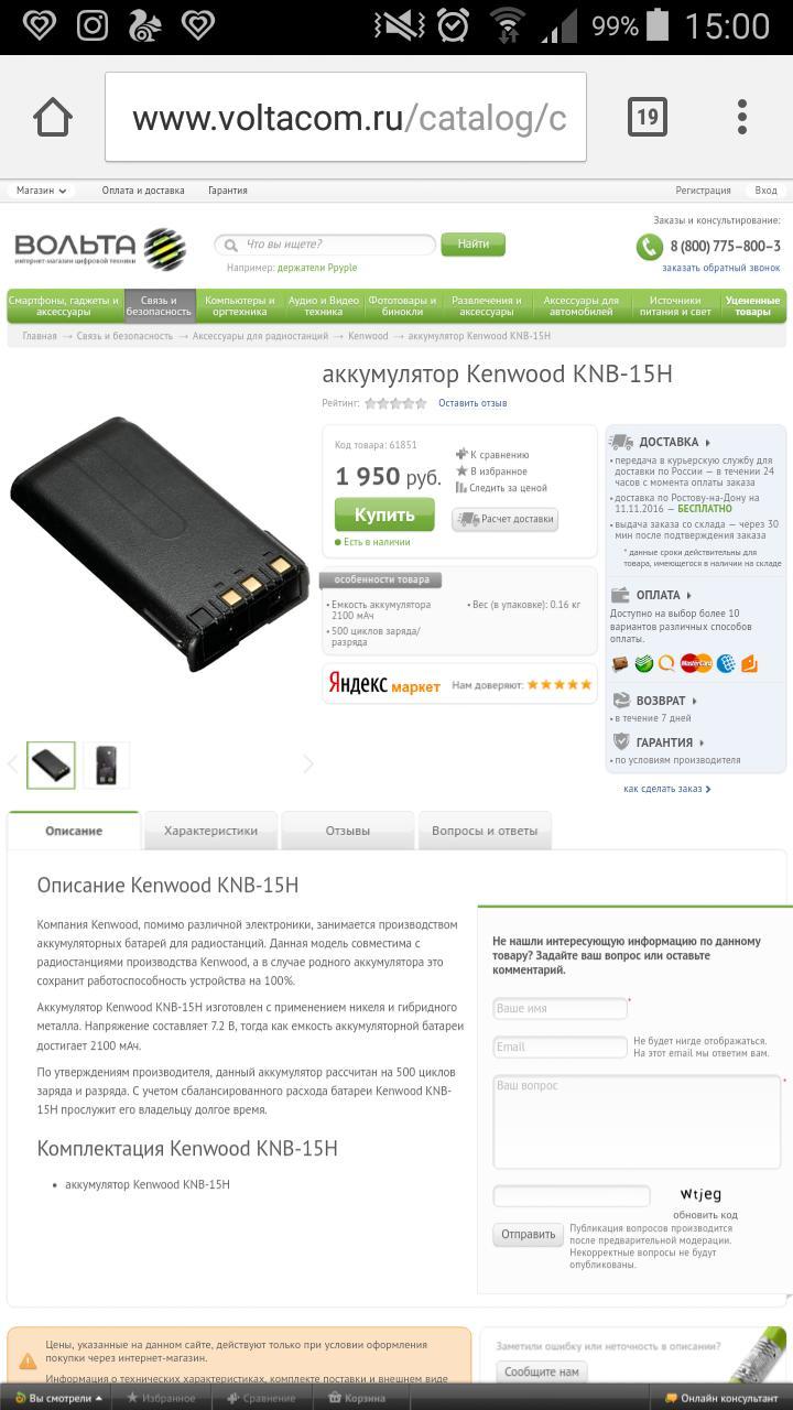 Аккумулятор Kenwood KNB-15H 89163307809 купить 4