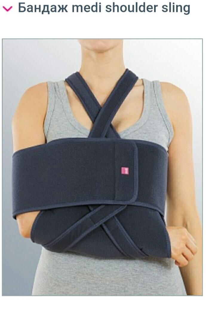Бандаж для фиксации плечевого сустава (medi) купить 1