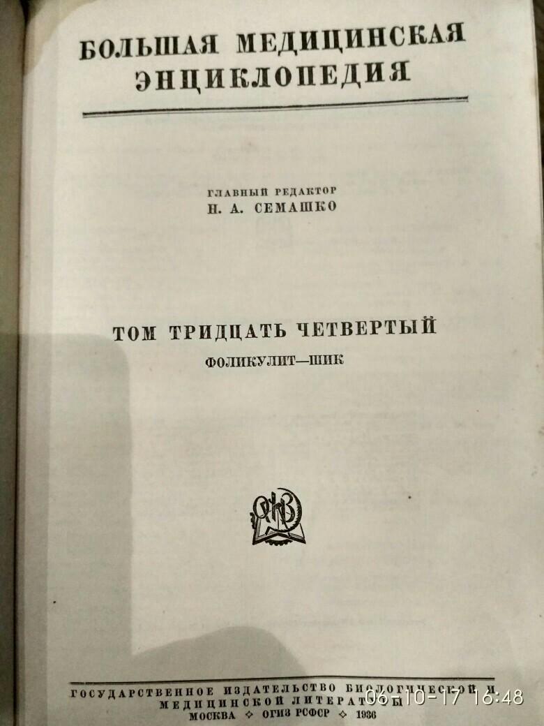 Н.А.Семашко Большая медицинская энциклопедия в Москве 89037438656 купить 1