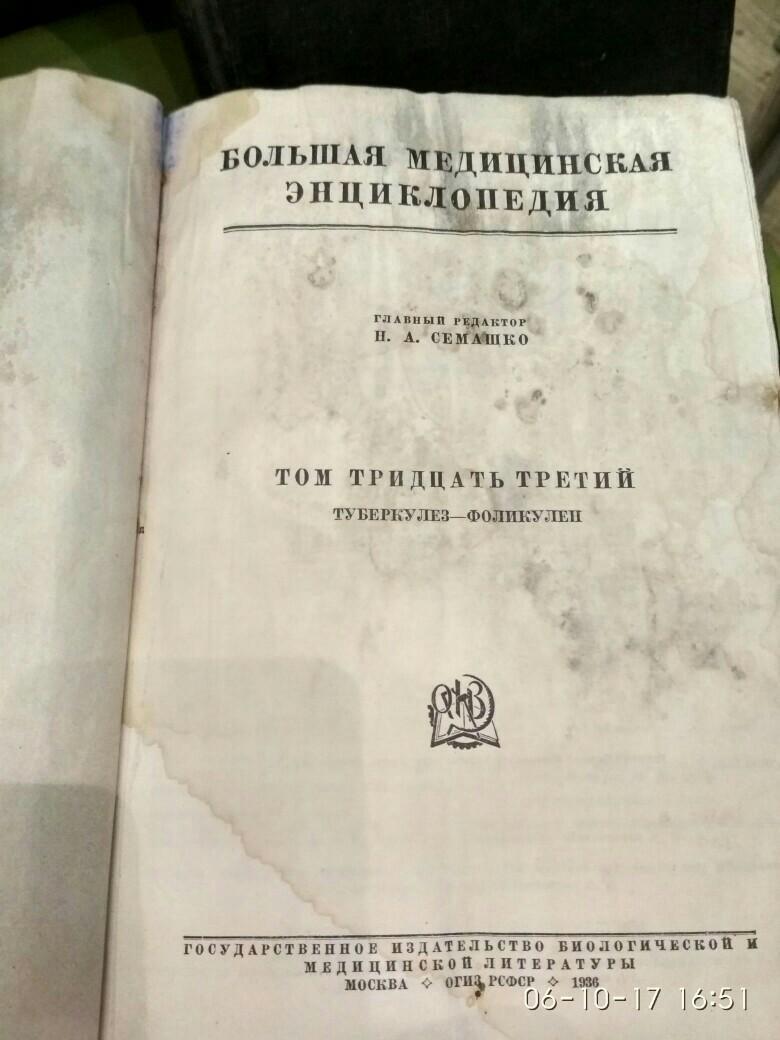 Н.А.Семашко Большая медицинская энциклопедия в Москве 89037438656 купить 3